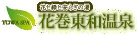 花と緑と安らぎの湯 花巻東和温泉